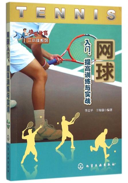 網球入門提高訓練與實戰/快樂體育三小球繫列
