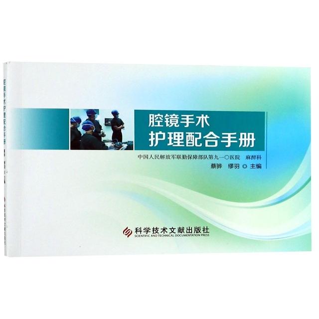腔鏡手術護理配合手冊