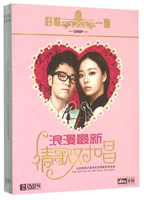 DVD-9浪漫最新情歌對唱(2碟裝)
