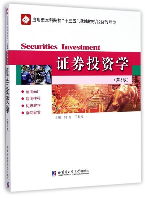 證券投資學(經濟管理類第3版應用型本科院校十三五規劃教材)
