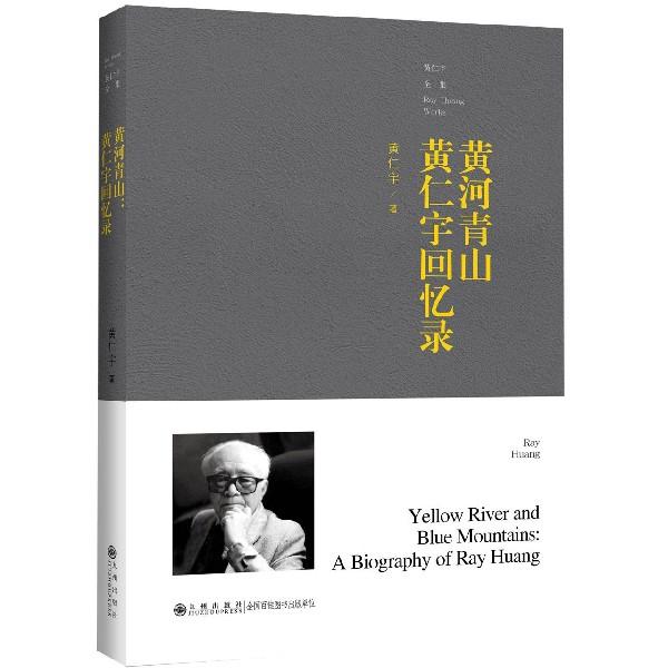 黃河青山(黃仁宇回憶錄)/黃仁宇全集