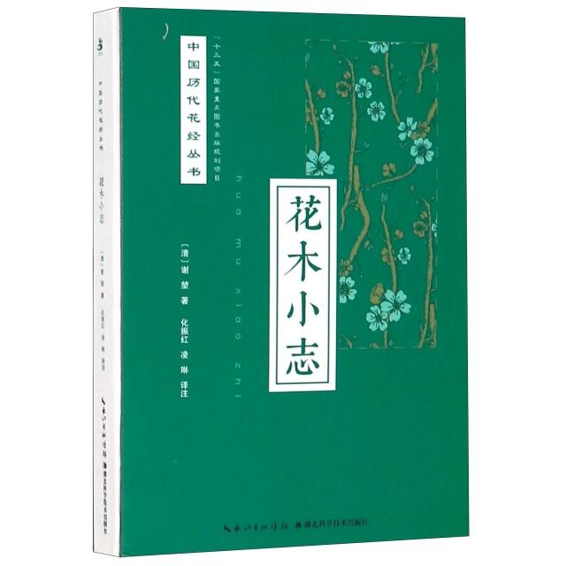 花木小志(精)/中國歷代花經叢書