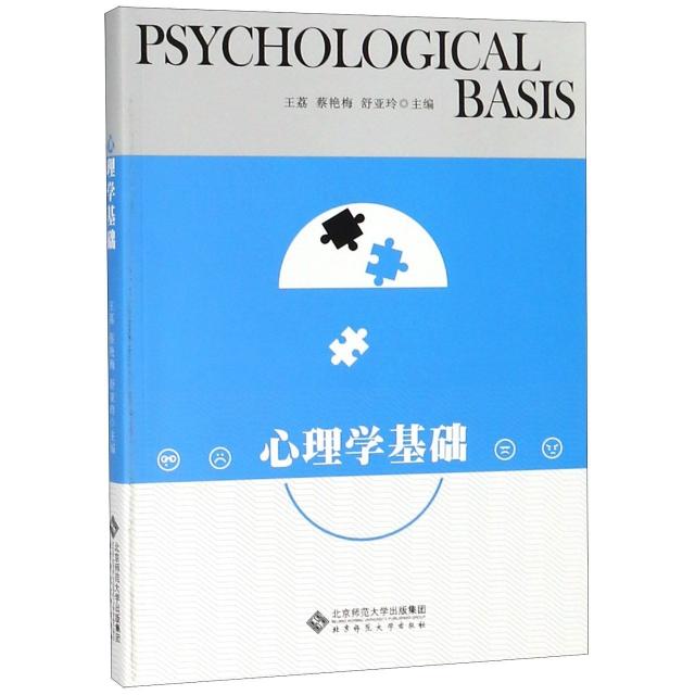 心理學基礎