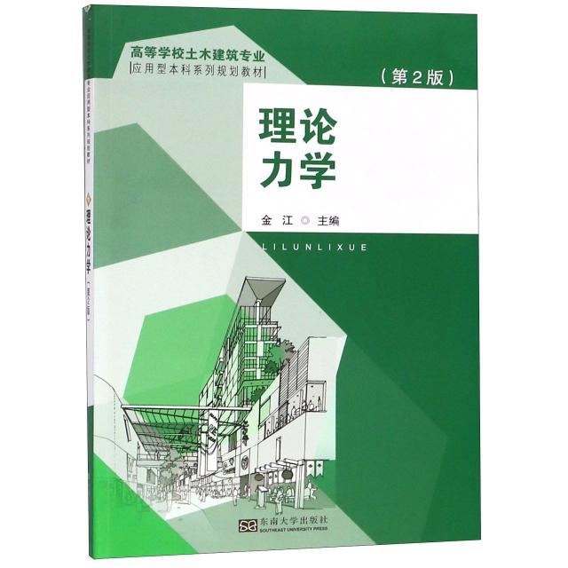 理論力學(第2版高等學校土木建築專業應用型本科繫列規劃教材)