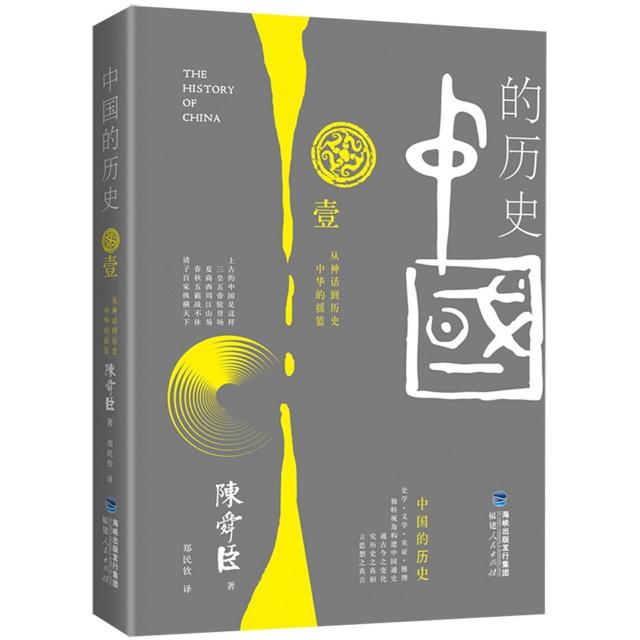 中國的歷史(1從神話到歷史中華的搖籃)