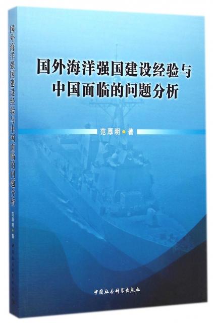 國外海洋強國建設經驗與中國面臨的問題分析