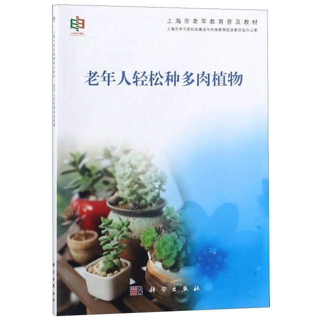 老年人輕松種多肉植物(上海市老年教育普及教材)
