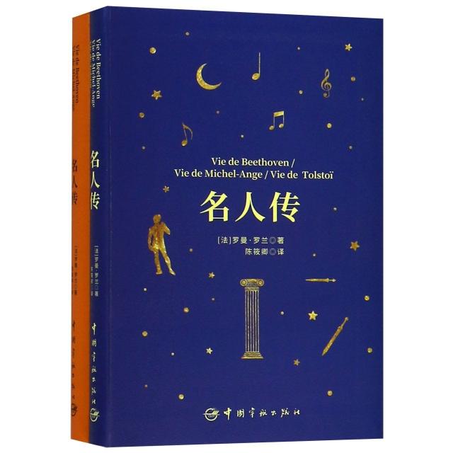 名人傳(共2冊)(漢法對照)