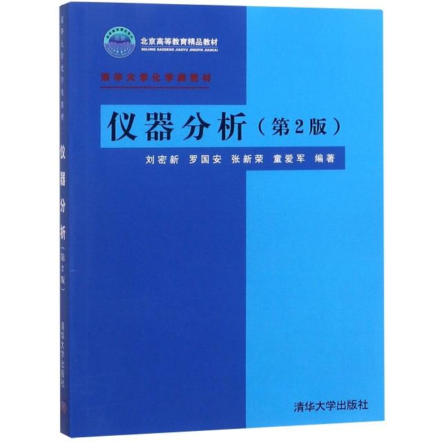 儀器分析(第2版清華大學化學類教材)