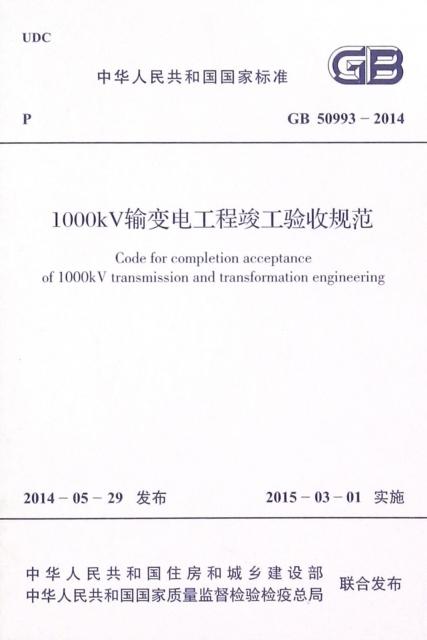 1000kV輸變電工程竣工驗收規範(GB50993-2014)/中華人民共和國國家標準