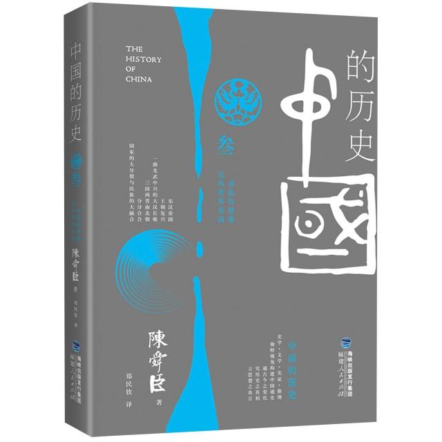 中國的歷史(3動亂的群像走向世界帝國)