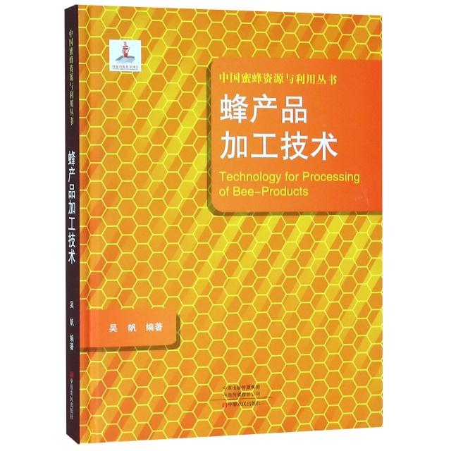 蜂產品加工技術(精)/中國蜜蜂資源與利用叢書