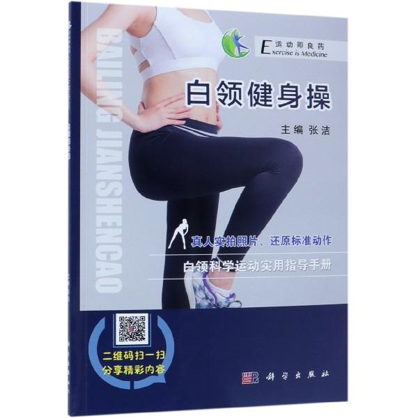 白領健身操/運動即良藥