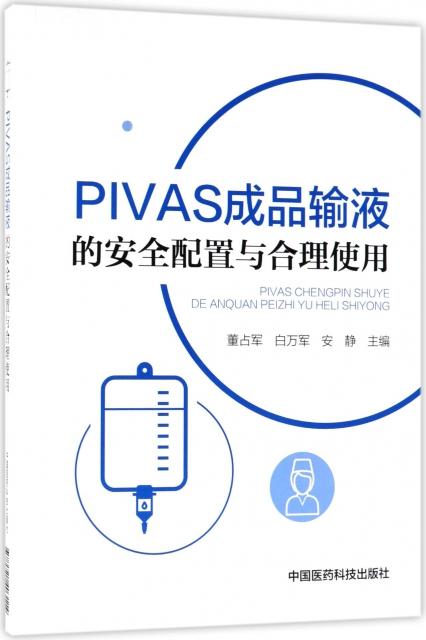 PIVAS成品輸液的安全配置與合理使用