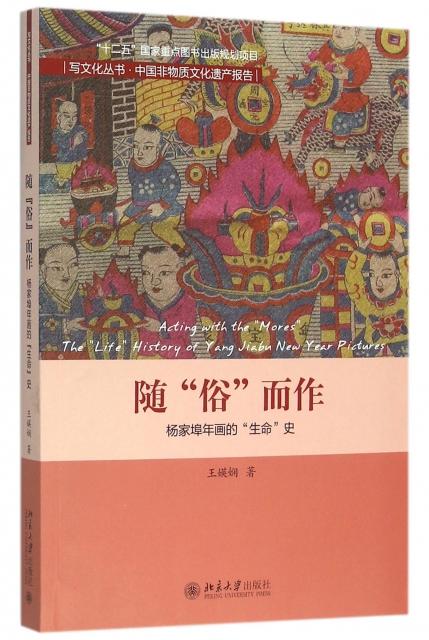 隨俗而作(楊家埠年畫的生命史中國非物質文化遺產報告)/寫文化叢書