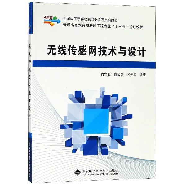 無線傳感網技術與設計(普通高等教育物聯網工程專業十三五規劃教材)