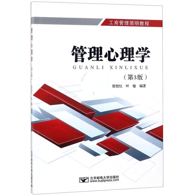 管理心理學(第3版工商管理簡明教程)