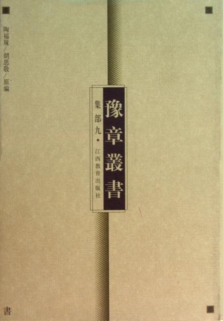 豫章叢書(集部9)(