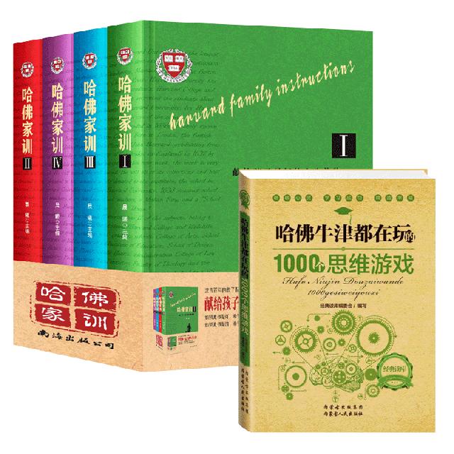 哈佛家訓&哈佛牛津都在玩的1000個思維遊戲 共5冊