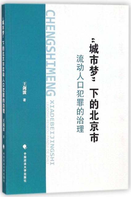 城市夢下的北京市流動人口犯罪的治理