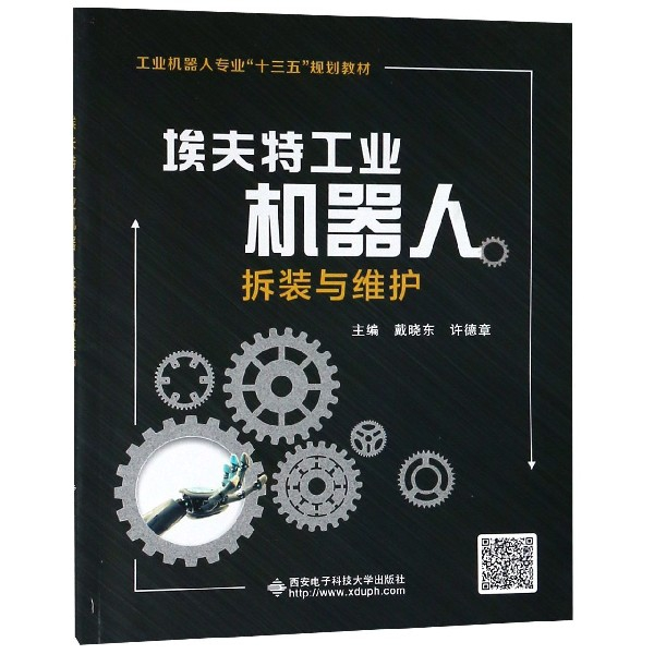 埃夫特工業機器人拆裝與維護(工業機器人專業十三五規劃教材)
