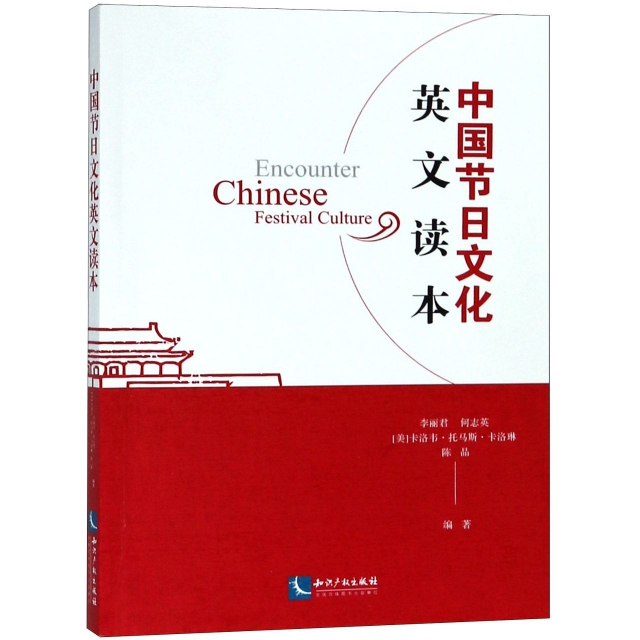 中國節日文化英文讀本