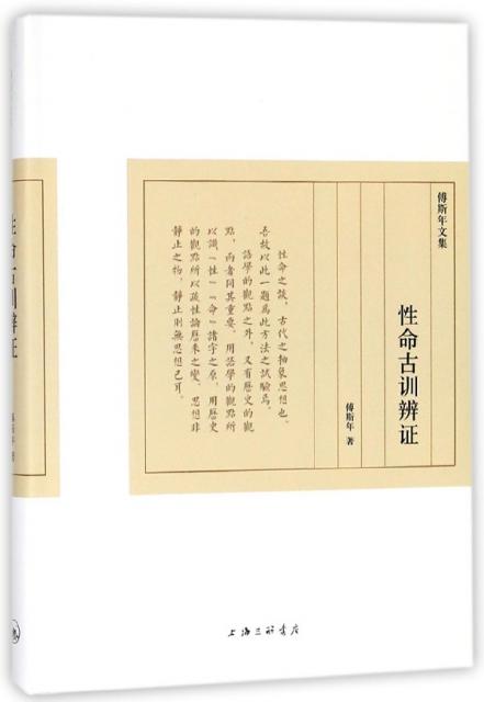 性命古訓辨證(精)/傅斯年文集
