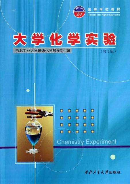 大學化學實驗(第3版高等學校教材)
