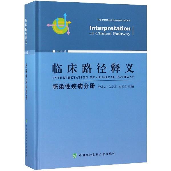 臨床路徑釋義(感染性疾病分冊2018年版)(精)
