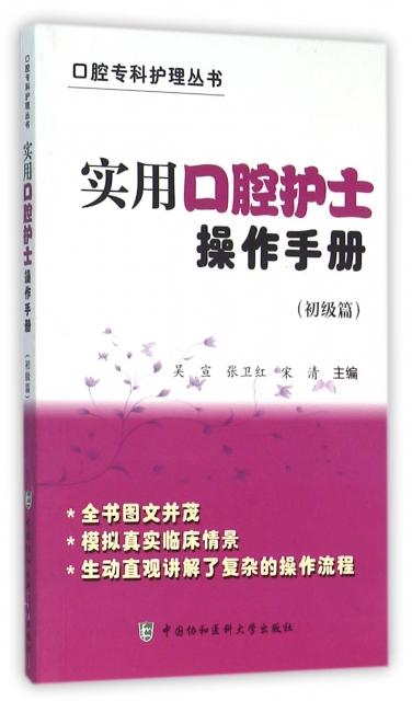 實用口腔護士操作手冊(初級篇)/口腔專科護理叢書