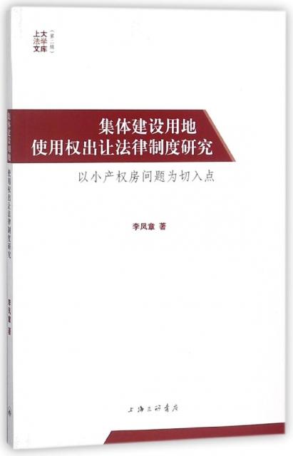 集體建設用地使用權出讓法律制度研究(以小產權房問題為切入點)/上大法學文庫