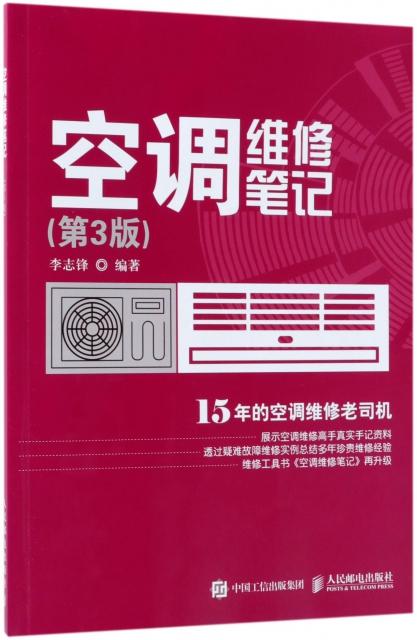 空調維修筆記(第3版)