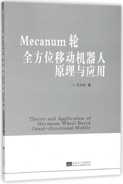 Mecanum輪全方位移動機器人原理與應用