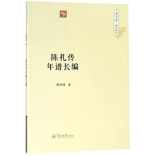 陳禮傳年譜長編/研究繫列/潮汕文庫