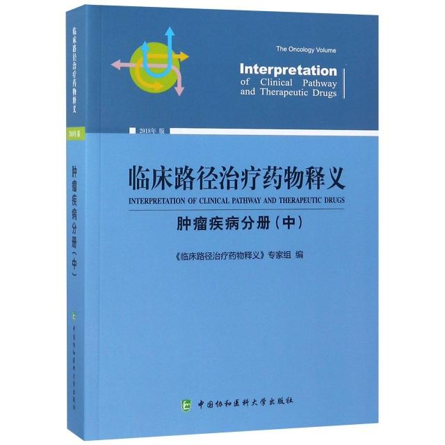 臨床路徑治療藥物釋義(腫瘤疾病分冊中2018年版)