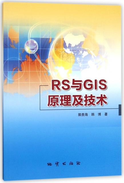 RS與GIS原理及技術