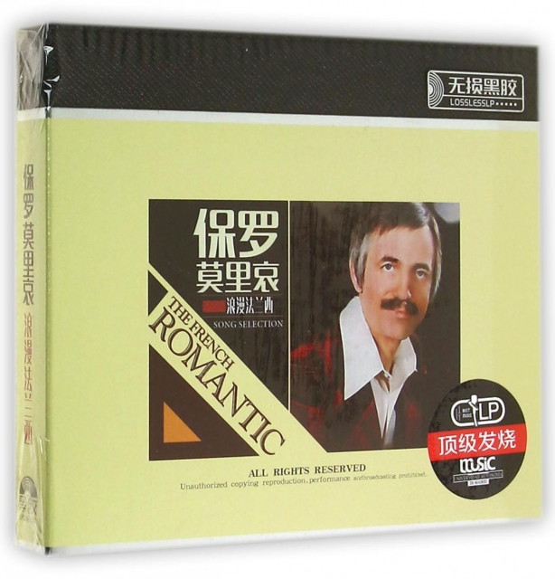 CD保羅莫裡哀浪漫法蘭西(3碟裝)