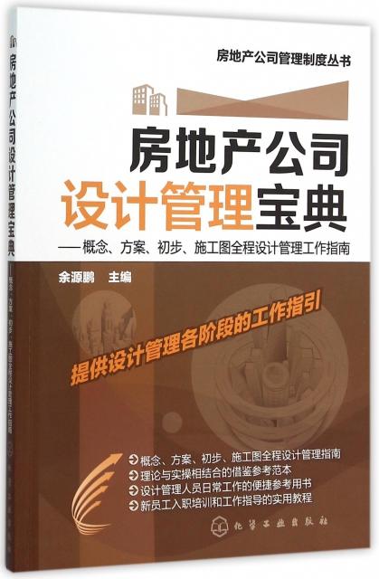 房地產公司設計管理寶典--概念方案初步施工圖全程設計管理工作指南/房地產公司管理制度叢書