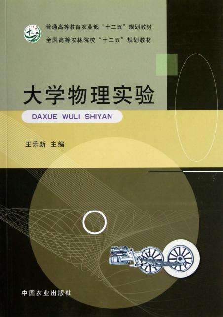 大學物理實驗(全國高等農林院校十二五規劃教材)