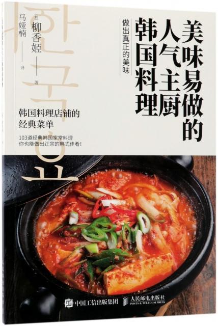 美味易做的人氣主廚韓