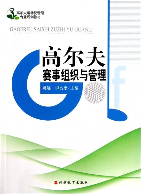 高爾夫賽事組織與管理(高爾夫球運動及管理專業規劃教材)