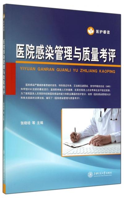 醫院感染管理與質量考評