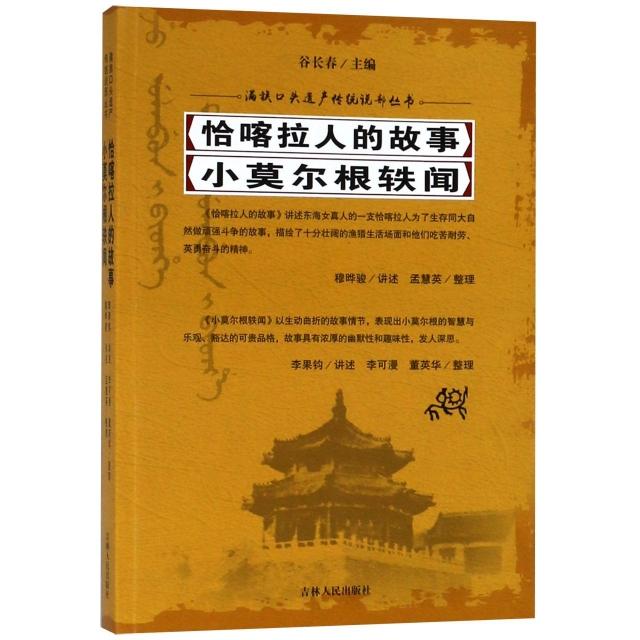 恰喀拉人的故事小莫爾根軼聞/滿族口頭遺產傳統說部叢書