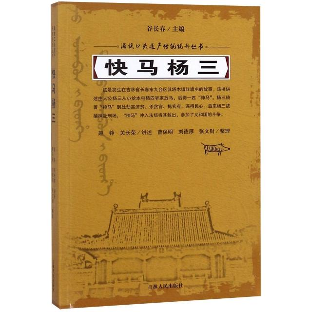 快馬楊三/滿族口頭遺產傳統說部叢書