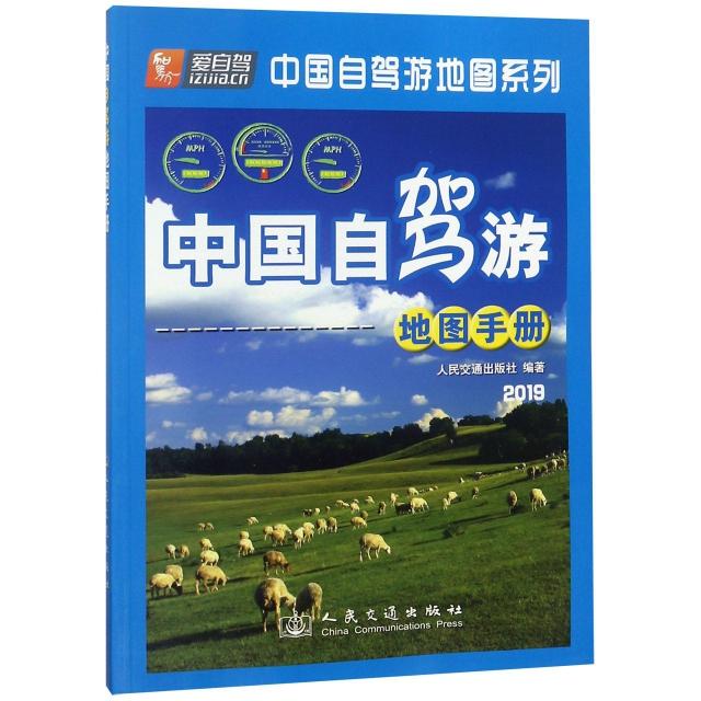 中国自驾游地图手册(