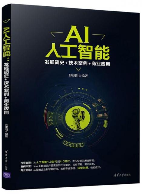 AI人工智能(發展簡史+技術案例+商業應用)