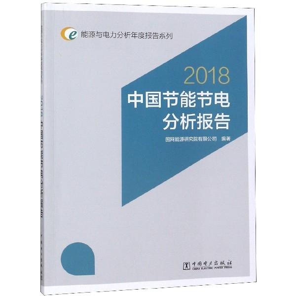 中國節能節電分析報告(2018)/能源與電力分析年度報告繫列