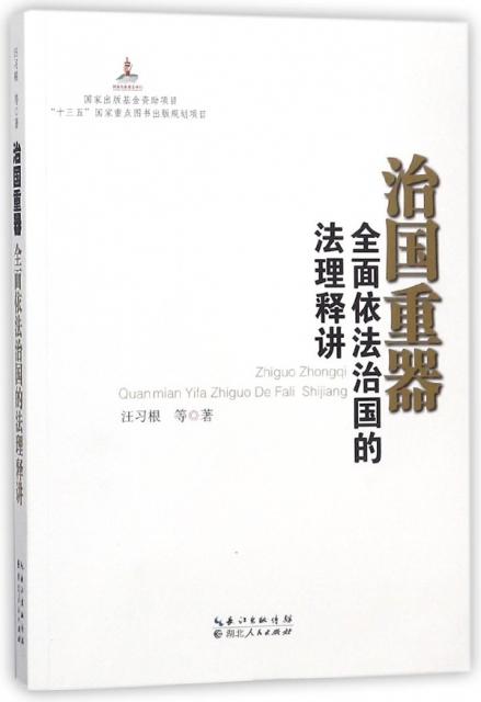 治國重器(全面依法治
