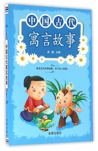 中國古代寓言故事