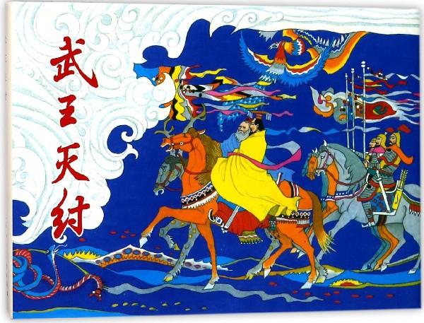 武王滅紂(精)